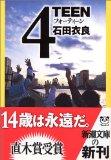 4TEEN/石田 衣良