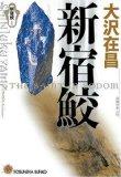 新宿鮫/大沢 在昌