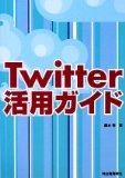 Twitter(ツウィッター?)を始めてみる